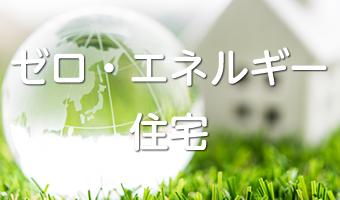 ZEH(ゼロエネルギー住宅)