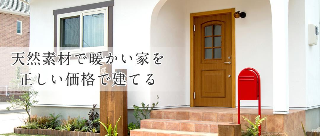 天然素材で暖かい家を正しい価格で建てる