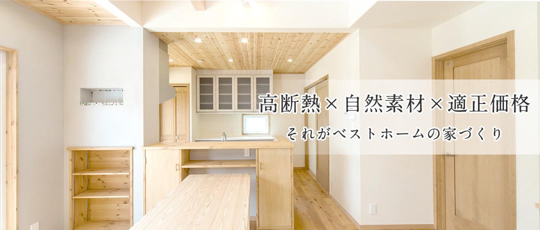 高断熱×自然素材×適正価格 それがベストホームの家づくり