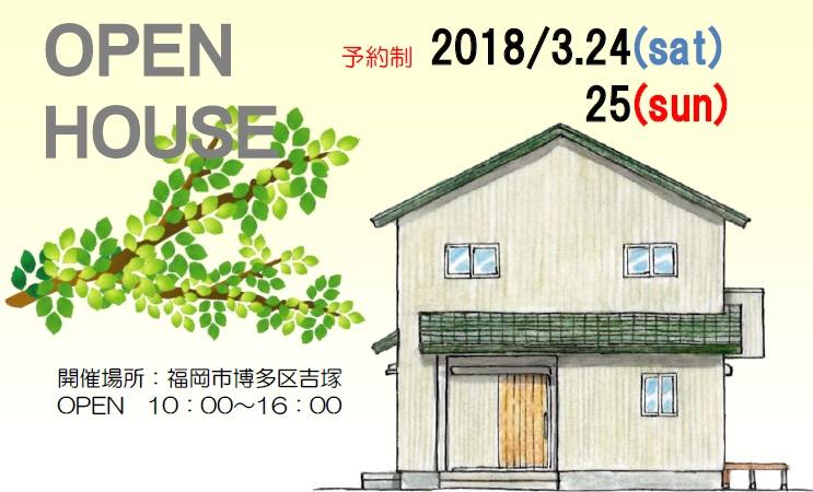 ベストホームの完成見学会 福岡市