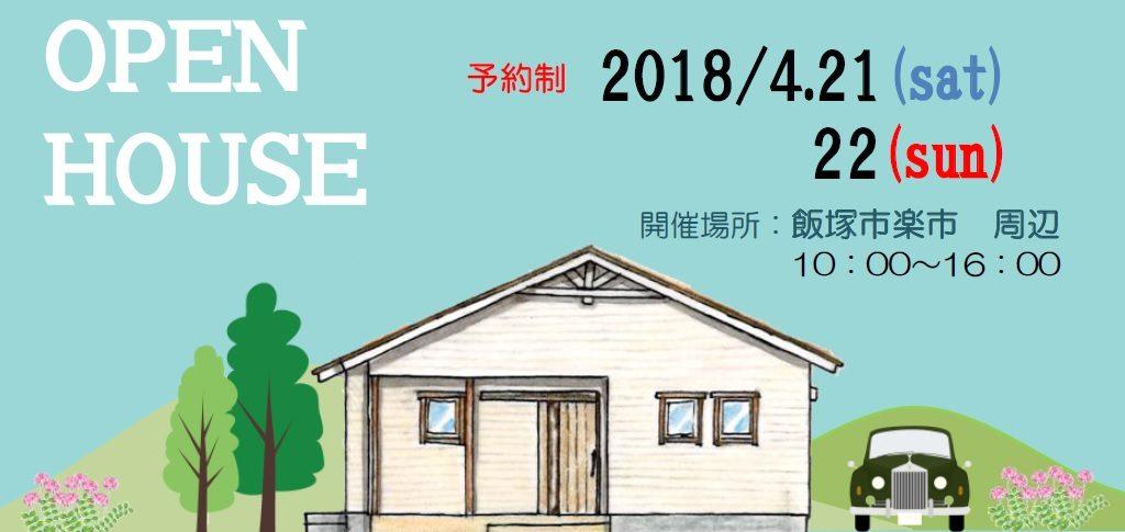 ベストホームの完成見学会 飯塚市