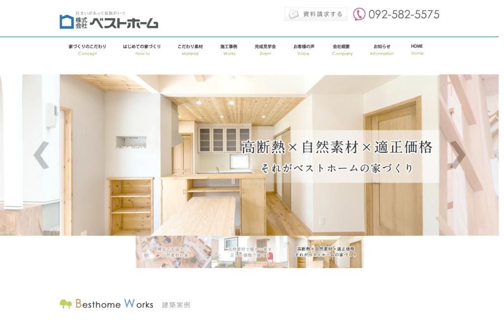高断熱×自然素材×適正価格 ベストホームの家づくり