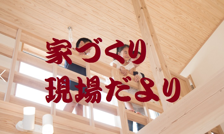 家づくり現場だより 福岡の注文住宅ならベストホーム