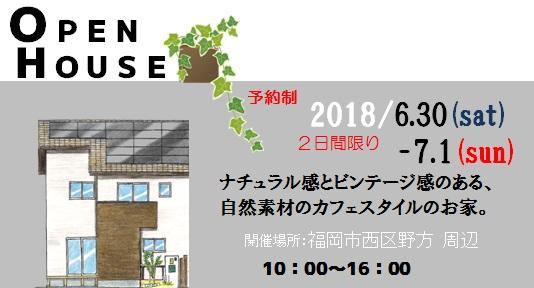 福岡市西区の完成見学会 ベストホーム