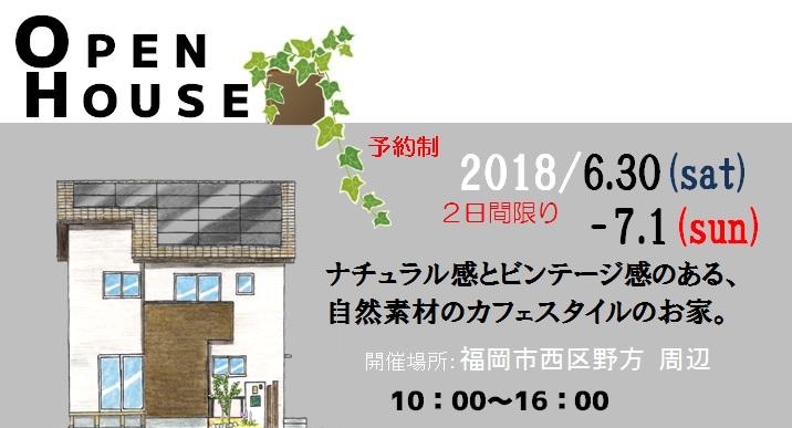 完成見学会 福岡 注文住宅  福岡市西区 ベストホーム