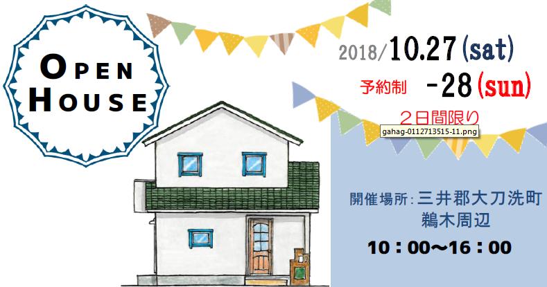 ベストホームの完成見学会 三井郡 福岡