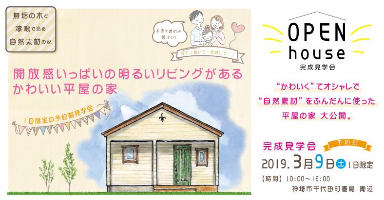 ベストホームの平屋の完成見学会 佐賀県神埼市,福岡