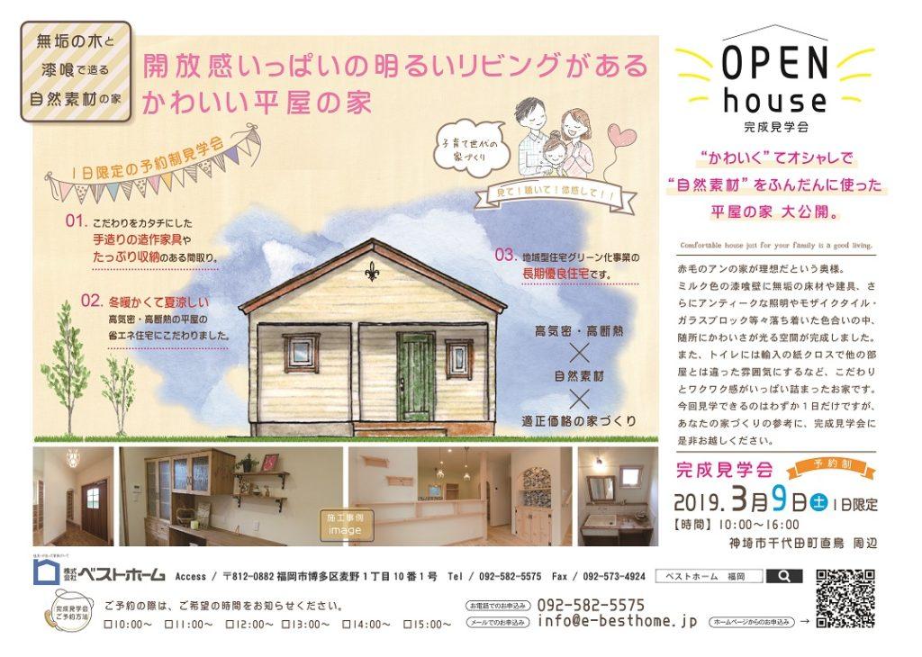 佐賀神埼市の平屋の注文住宅ならベストホーム