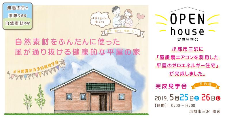 ベストホームの平屋の完成見学会 福岡県小郡市