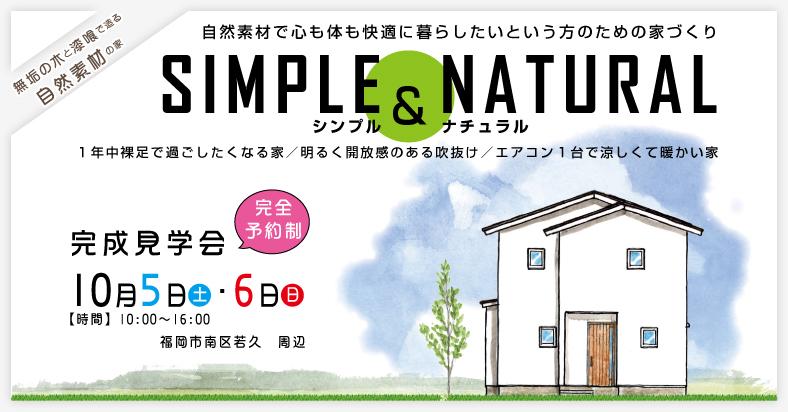 ベストホームの完成見学会 福岡市 南区