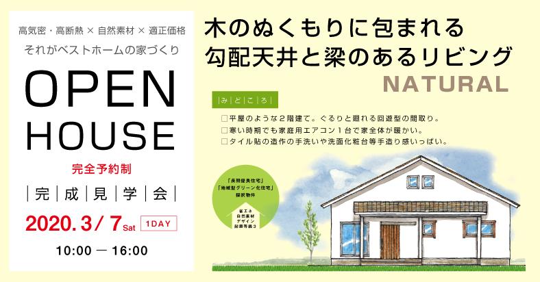 田川郡福智町にて完成見学会を開催 ベストホーム
