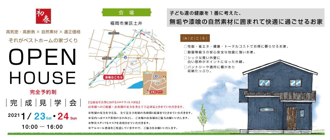 福岡市東区にて完成見学会を開催 ベストホーム